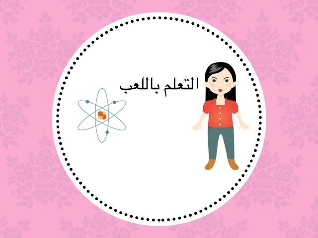 التعلم باللعب by Amal Ali