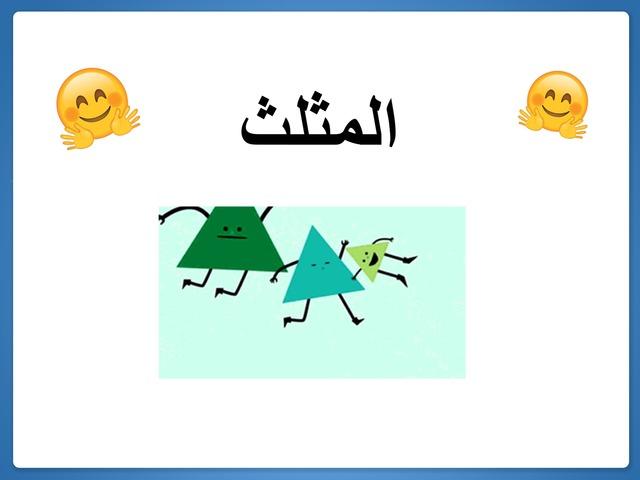 المثلث ارزه ملاك by ארזה מלאק