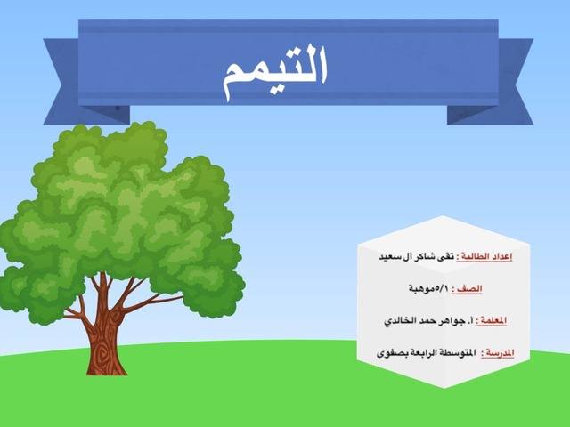 التيمم by toqa shaker al-saeed