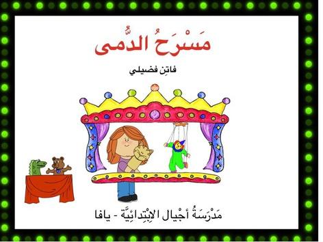مسرح الدُّمى  by Fatin Fadila
