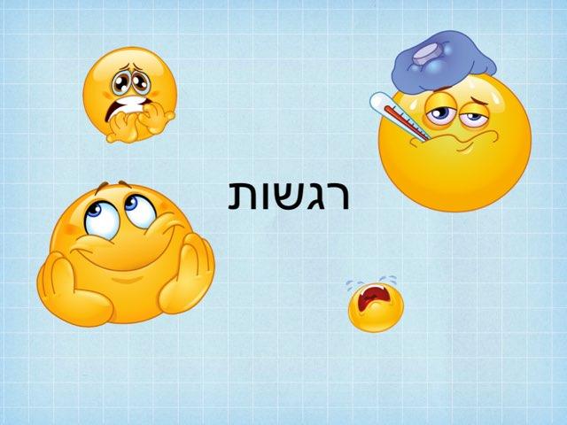 משחק 26 by Yael Hen