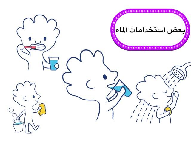 استخدامات الماء by Faten Enizi