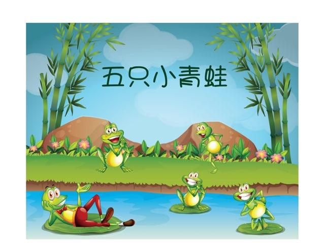 儿歌:五只小青蛙 by Ms. Cho