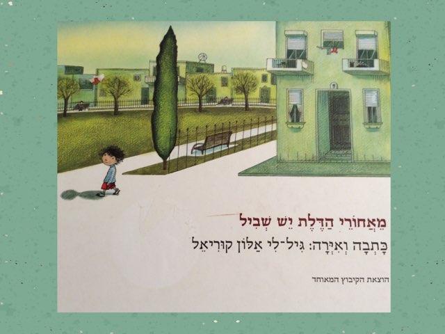 מאחורי הדלת   יש שביל/גיל לי אלון קוריאל-עבודת השתלמות בבר אילן by Kobi Hani Kalmanovitz
