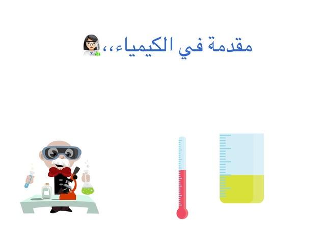 كيمياء by فاطمه الجيلاني