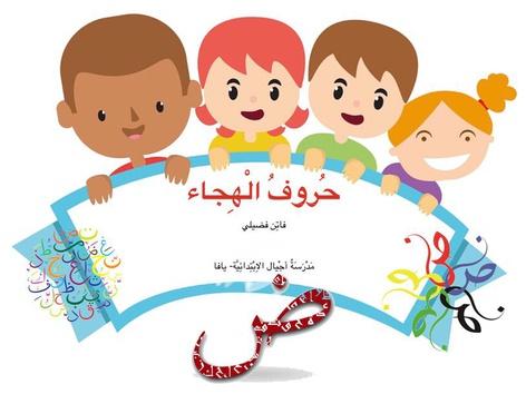 حروف الهجاء by Fatin Fadila