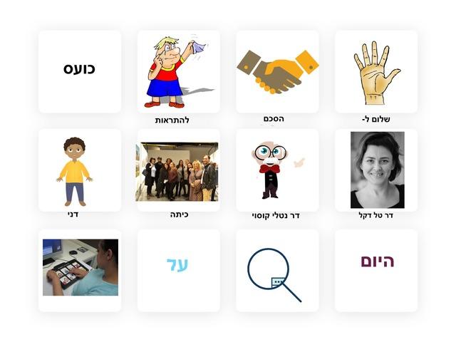 תקשורת תומכת וחליפית by מוריה אזולאי
