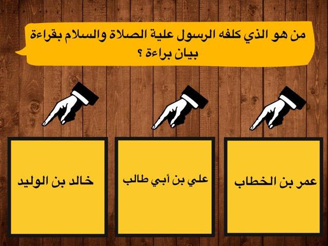 بيان براءة  by Wadha alazemi