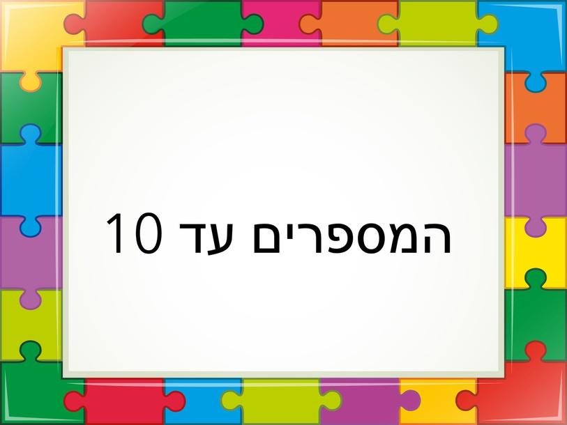המספרים עד 10 by אורלי גולדשטיין ליברמן