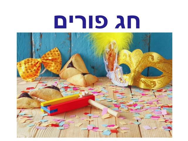 חג פורים by יעל שטרן עובדיה