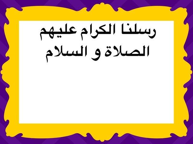 رسلنا الكرام عليهم السلام  by Nadia alenezi