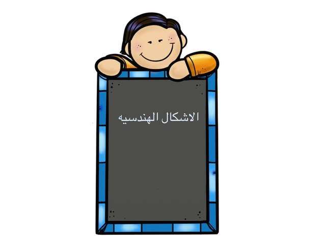الاشكال الهندسيه by Marwa Freeh