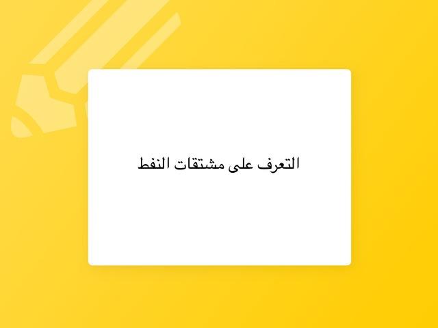 خبره النفط by Khloud Khaled