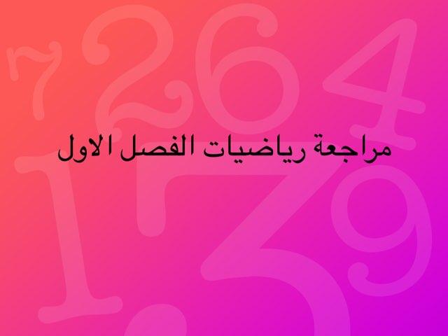 الصيغ by Elaf Mohammed
