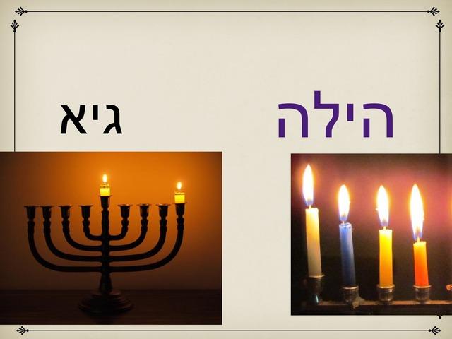 פתיחה  ספירת נרות by Brit Zilberman