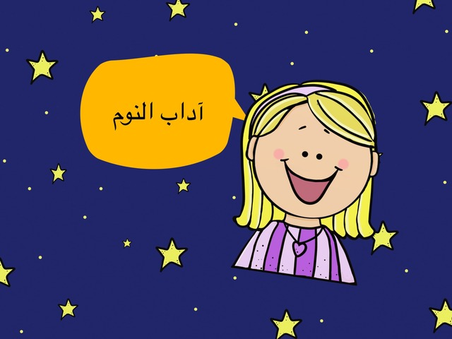 النوم by Amal Ali