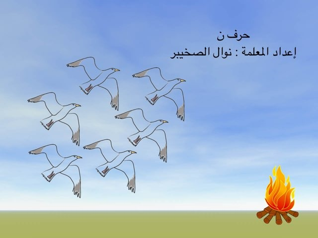 حرف ن by نوال ناصر