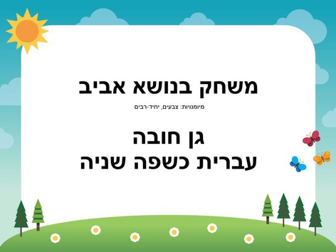 אביב-גן חובה- עברית כשפה שניה by Efrat Gonik