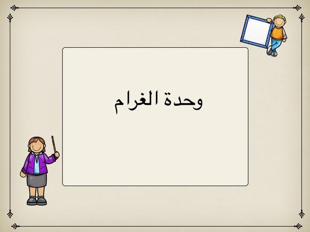 الغرام by ארזה מלאק