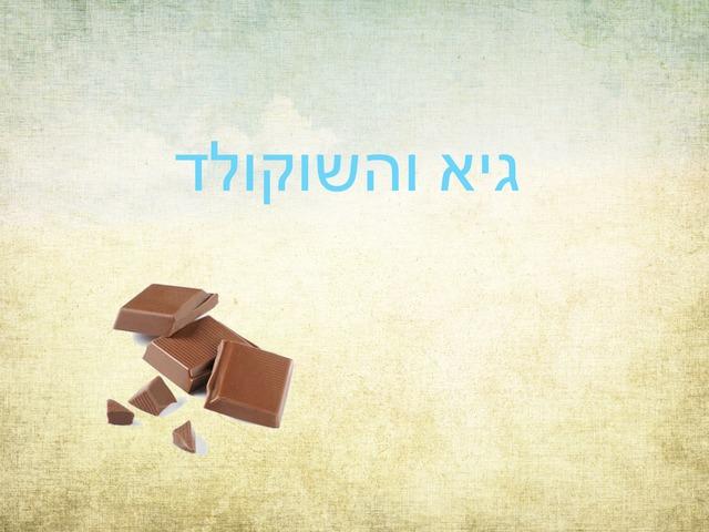 גיא והשוקולד by מעין אילוז