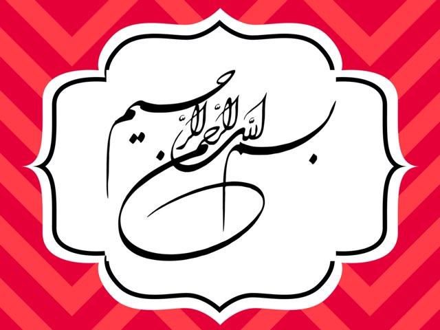 المحاليل الحمضية والمحاليل القاعدية  by Zain Aseri