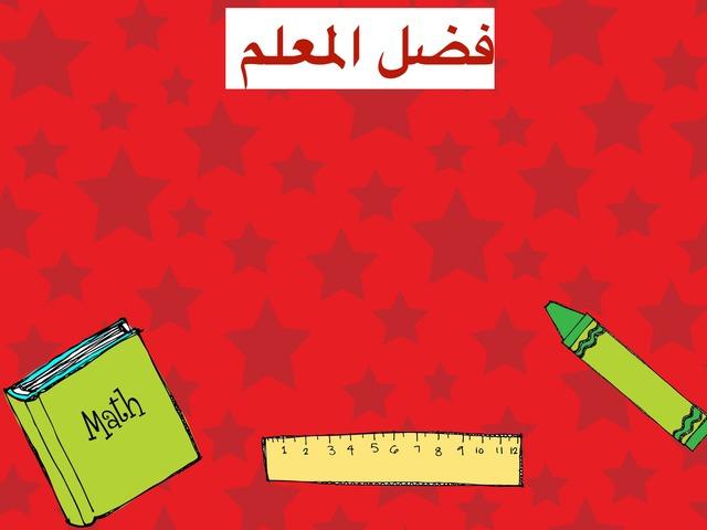 فضل المعلم  by Nadia alenezi