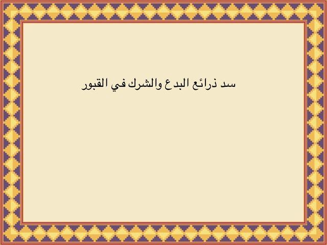 سد ذرائع الشرك by عائشة الشهري