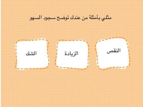 لعبة التحدي by حصة المالكي