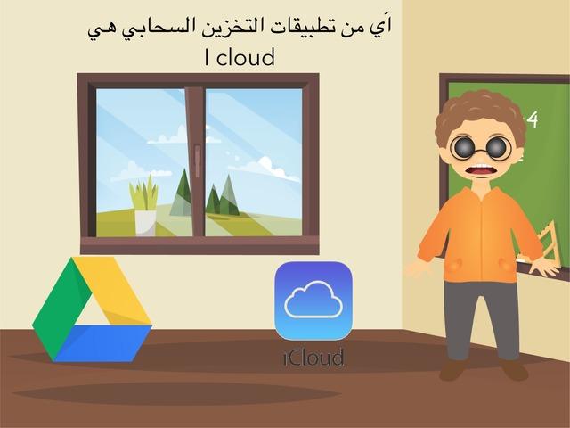 التخزين الامن  by Asma Hamad