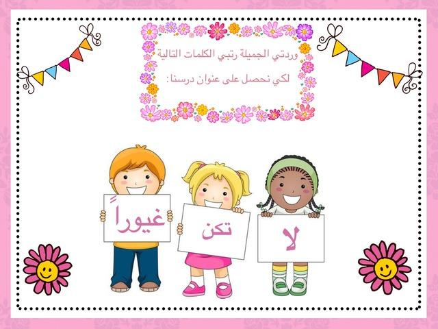 مرح اللغة العربية by R00sh 88