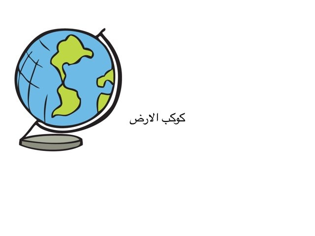 لعبة 3 by فتحيه الجاسم