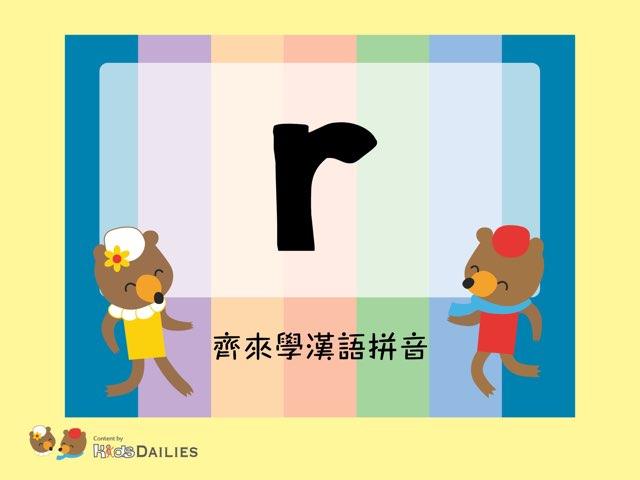 齊來學漢語拼音「r」 by Kids Dailies