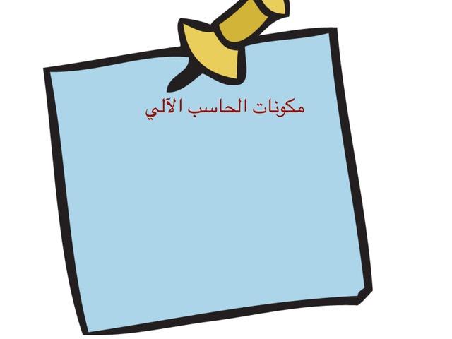 مكونات الحاسب by اروى الشاكر