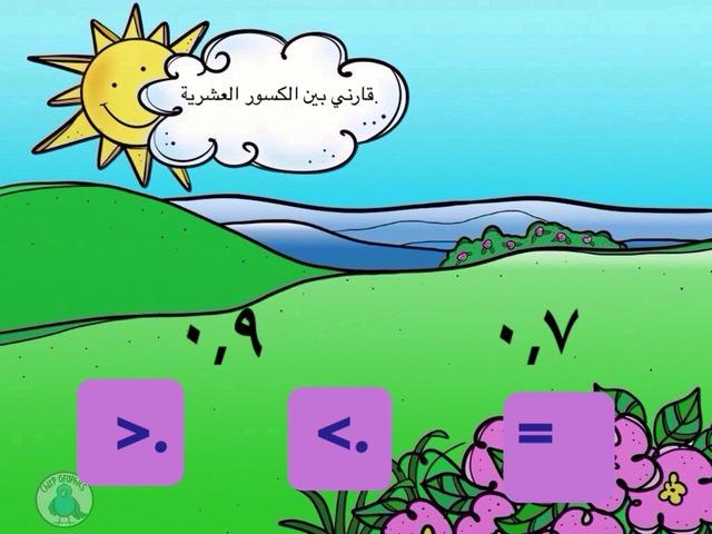مقارنه الكسور العشريه وترتيبها by نوال علي