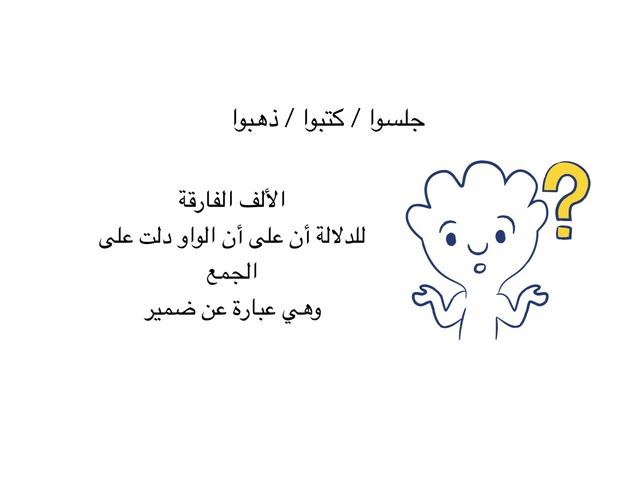 الحذف والزيادة by فوزية الكبكبي