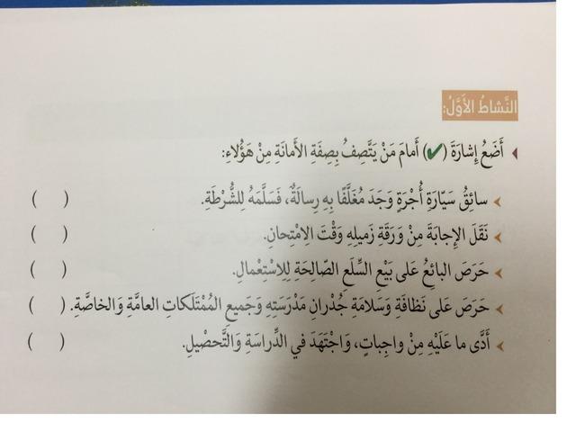 الأمانة by Esmat Ali