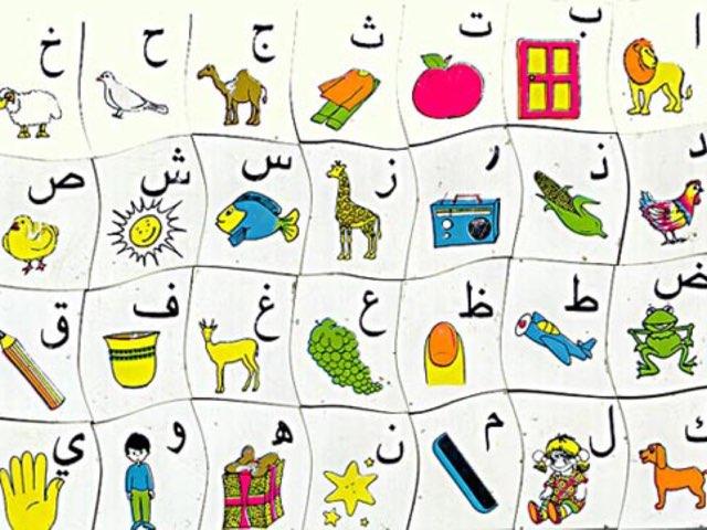 الأحرف الابجدية (מרוה) by מרוה עומר