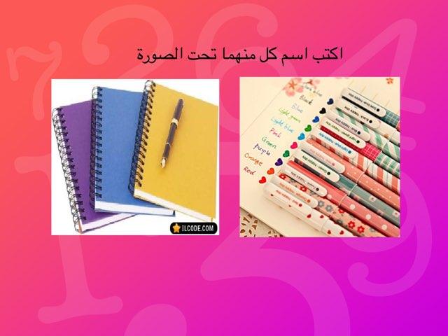 لعبة صور وأسماء by had- 13