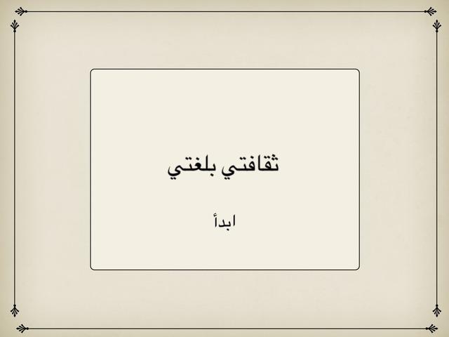 يوم اللغة العربية by Zainab _M