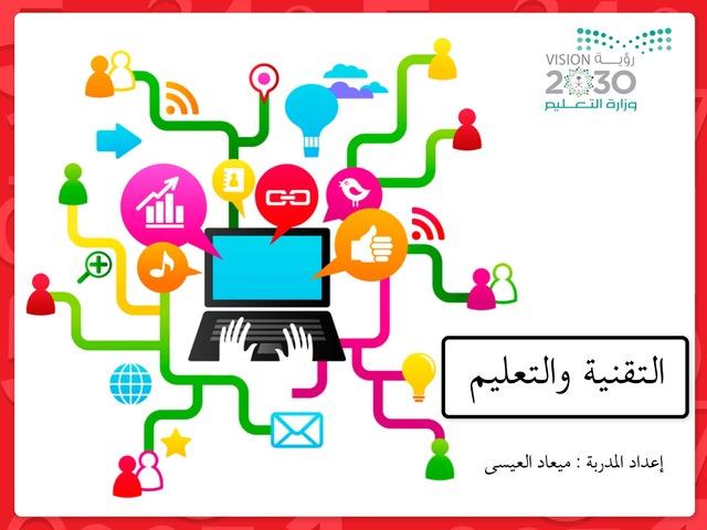 تكنولوجيا التعليم  by Mead Isa
