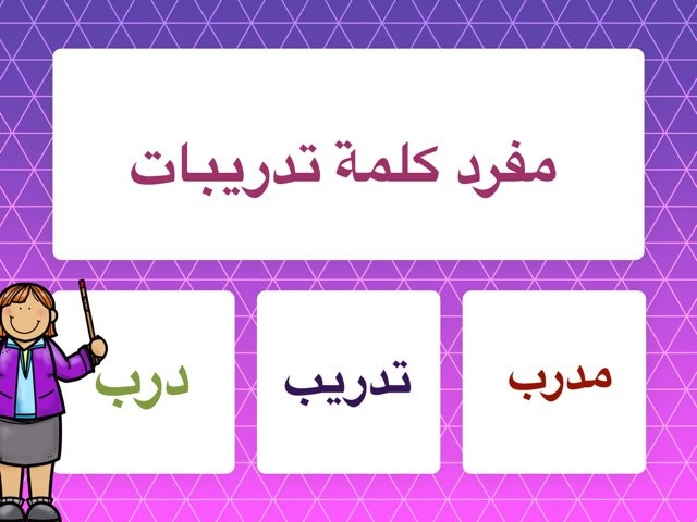 لعبة 58 by Nagla Asy
