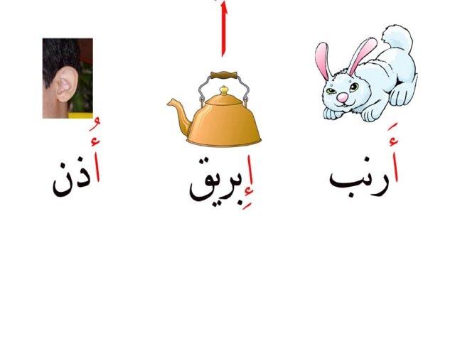 حرف الألف by Noura Alshalahi