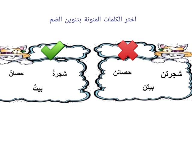 لعبة 121 by بدرية محمد