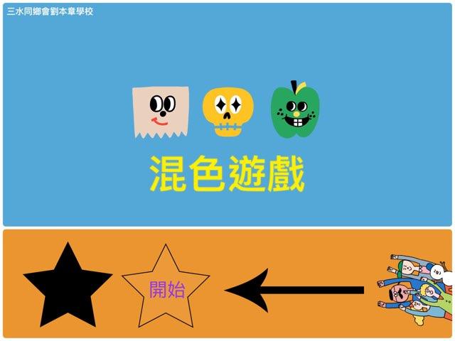 混色遊戲 by Loklok Ip