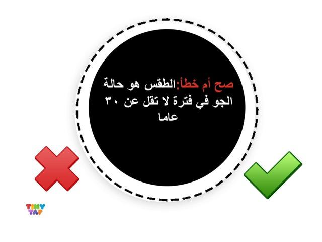 مناخ بلادي by خالد المطيري