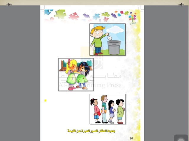 لعبة 11 by Asmaa Alb3ejan