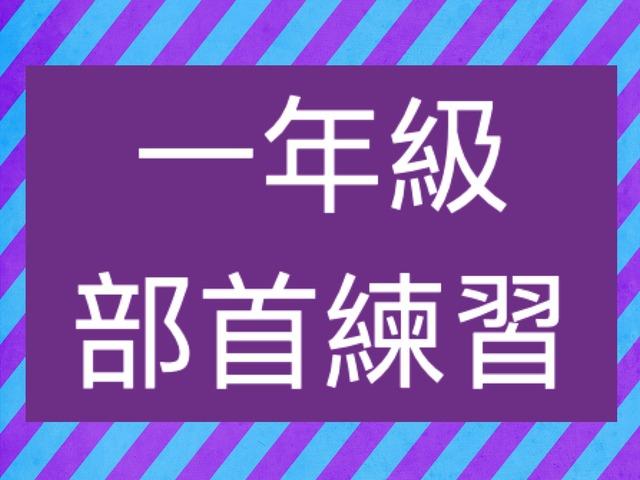 一年級 部首練習 by Primary Year 2 Admin