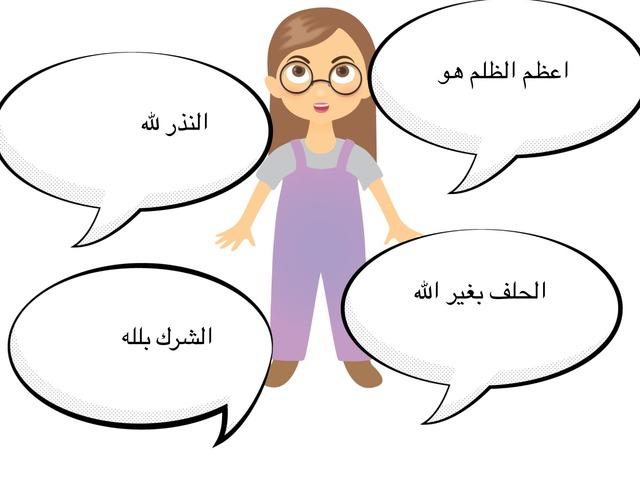 حديث اثر الظلم سادس by Mona Rashid