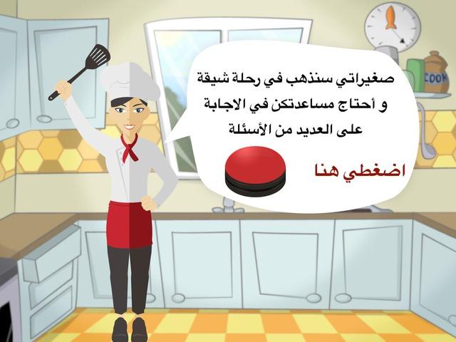 العناصر الغذائية by Anfal Aziz