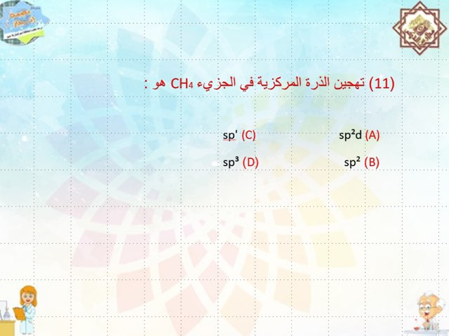 لعبه٣ by Fatin Alkhodidi